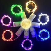 電池燈,銅線燈,2米20燈 (包含電池),多色可選