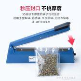 薄膜手壓式封口機小型茶葉密封機包裝食品塑料袋鋁箔商用塑封機家用CY『韓女王』