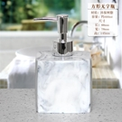 壓式洗手液瓶分裝瓶