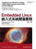 Embedded Linux 嵌入式系統開發實務(第二版)