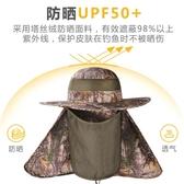 釣魚帽子男遮陽防曬帽垂釣戶外夏天防蚊帽路亞裝備遮臉面罩漁夫帽 美好生活