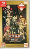 【玩樂小熊】Switch遊戲NS 刀劍神域 奪命凶彈 完全版 Sword Art Online 中文版