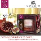 CUCCIO紅石榴保養SPA TO GO組合美體護膚乳液 修護肌膚保濕滋潤 身體乳《NailsMall》