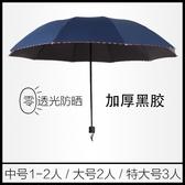 雨傘 晴雨兩用雨傘雙人大號遮陽傘太陽傘三折疊男女廣告傘印字