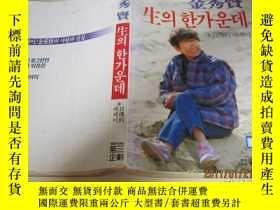 二手書博民逛書店韓文罕見朝文 金秀賢自傳的Y22972 看照片