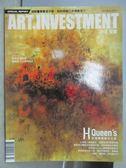 【書寶二手書T1/雜誌期刊_YBU】典藏投資_125期_Queen s打造藝術通天之塔等