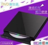 【現貨快出】全新超薄外置光驅sub盒可燒錄CD高速讀取讀取dvd外接光驅盤刻錄機 茱莉亞