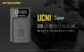 【奈特柯爾】NITECORE  UCN1 Canon LP-E6n LP-E8 USB行動電源充電器 活化檢測