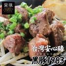 【599免運】台灣神農1983極黑豚-嫩肩骰子1包組(200公克/1包)