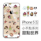 [Apple iPhone 5 / 5S] 小不點系列 防刮壓克力 客製化手機殼 唐伯虎 秋香 長頸鹿 狗 甜甜圈 糖果 蛋糕