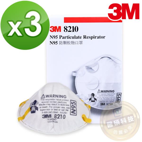 3M 8210*3工業防塵口罩N95等級微細粉塵20個*3盒