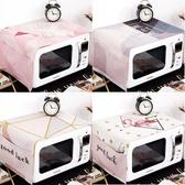 粉系ins北歐蓋巾格蘭仕美的微波爐罩布藝防塵罩烤箱防油蓋布家用 快速出貨
