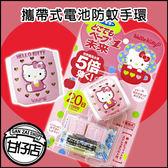 日本 VAPE FUMAKILLA Hello Kitty 攜帶式 電池 防蚊 手環 20日 防蚊掛 驅蚊 甘仔店3C配件