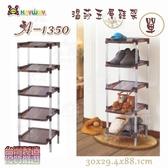【九元  】聯府A 1350 溫莎五層鞋架單五層架A1350