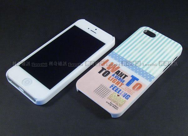 磨砂保護殼 [I Want To] iPhone 5 / 5S / iPhone SE