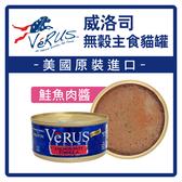 【力奇】VeRUS 威洛司 天然無穀主食貓罐 鮭魚肉醬(粉) 5.5oz(156g) 超取限24罐 (C002B04)