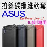 【碳纖維】ASUS ZenFone Live L1 ZA550KL X00RD 5.5吋 防震防摔 拉絲碳纖維軟套/保護套/全包覆/TPU
