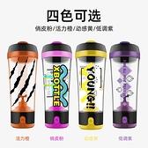 xbottle運動健身搖搖杯漩渦杯充電搖搖自動攪拌杯電動款水杯子