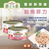 【毛麻吉寵物舖】AlmoNature 義士大廚鮭魚鮮燉罐-鮭魚菲力(70g)-24件組 貓鮮食/副食罐/罐頭