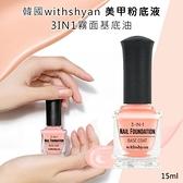 韓國withshyan 美甲粉底液 3IN1霧面基底油 15ml