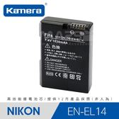 【marsfun火星樂】Kamera 佳美能 EN-EL14 單眼相機電池 充電電池 NKON D5600 P7800 D5100