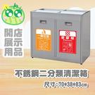 不銹鋼二分類清潔箱/G280