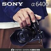 SONY A6400M SEL18135 變焦鏡頭 公司貨再送128G卡+原廠ACC-TRW電池組+4好禮超值組