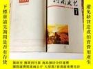 二手書博民逛書店G54罕見河南文藝1978 1-12合訂本(總第25-36期)Y259056