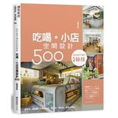 設計師不傳的私房秘技(吃喝.小店空間設計500)(暢銷改版)