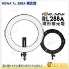 樂華 ROWA RL-288A 環形美瞳 LED 攝影補光燈 公司貨 美瞳 35W 環形燈 相機 手機 調整色溫