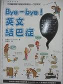 【書寶二手書T9/語言學習_B7J】Bye-Bye! 英文結巴症_陳慶德, 金銀貞(E.J.Brown)