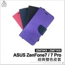 ASUS ZenFone 7 Pro ZS670KS ZS671KS 雙色經典手機皮套 手機殼 支架 保護殼