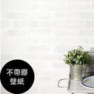 白色文化石 磚紋牆紙 日本製壁紙【不帶膠...