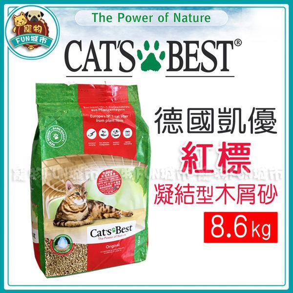 *~寵物FUN城市~*CATS BEST德國凱優 紅標凝結型木屑貓砂【8.6kg/單包】木屑砂  貓沙