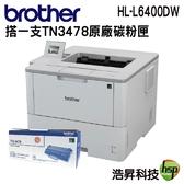 【搭TN-3478原廠一支 ↘33990元】Brother HL-L6400DW 商用黑白雷射旗艦印表機