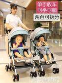 嬰兒推車 雙胞胎嬰兒推車輕便折疊可坐可躺可拆分二胎雙人大小孩手推車DF  科技藝術館