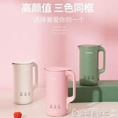 豆漿機 韓國現代迷你豆漿機家用小型破壁免過濾多功能全自動料理機1單人2 LX220V爾碩 雙11