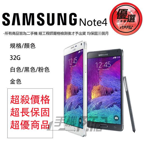 【保證超新】手機阿店 三星 SAMSUNG Galaxy Note4 5.7吋 32G 白/黑/粉/金 優選二手機