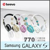 ☆Beevo BV-HM770 耳罩式耳機/麥克風/電腦/手機/平板/MP3/SAMSUNG GALAXY S5 I9600/S6/S6 Edge/S6 Edge+/S7+/PLUS/mini