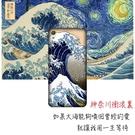 Sony Xperia XA Ultra X Performance F3115 F3215 F8132 F5121 F5122 手機殼 硬殼 波達 浮世繪 海浪