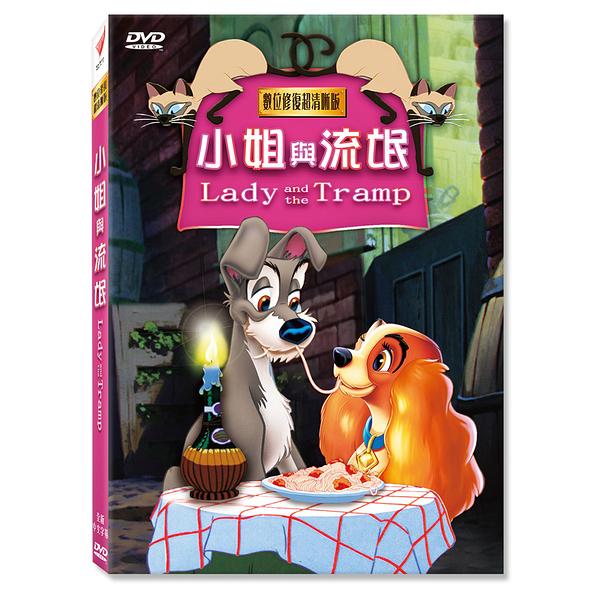 【小姐與流氓 -高畫質DVD】 Lady and the Tramp