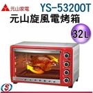 【信源】32公升【元山雙溫控不鏽鋼旋風電烤箱】YS-5320OT / YS5320OT