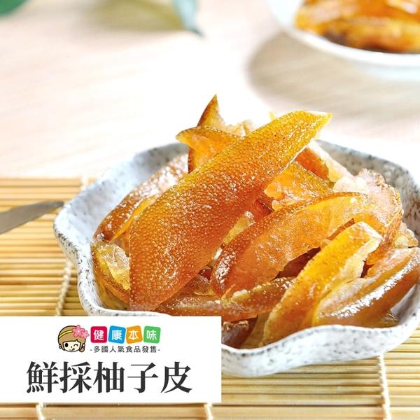 鮮採柚子皮200g 果乾 每包150元起[TW24802]千御國際