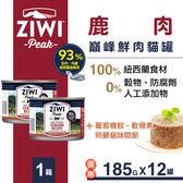【SofyDOG】ZiwiPeak巔峰 93%鮮肉無穀貓主食罐-鹿肉(185g,一箱12罐)貓罐 罐頭