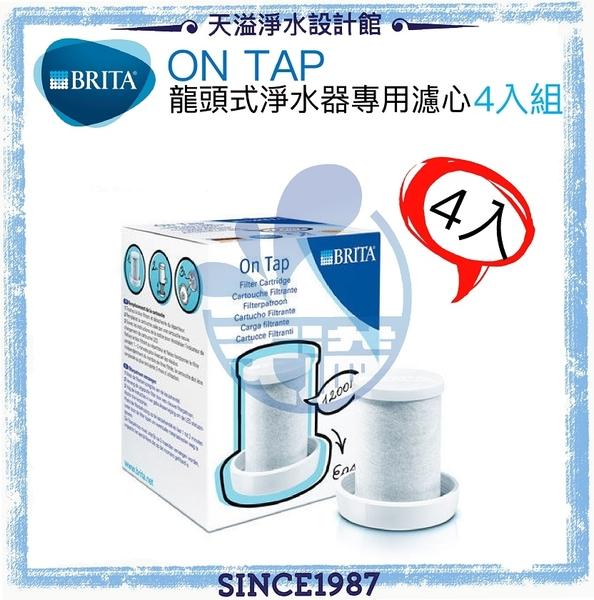 【滿額贈】《BRITA》ON TAP 龍頭式濾水器專用濾心《四顆裝組合》《台灣碧然德授權經銷》