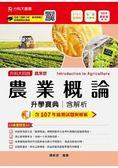 農業概論升學寶典2019年版(農業群)升科大四技(附贈OTAS題測系統)