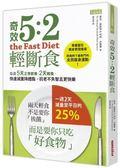 書立得-奇效5:2輕斷食:每週5天正常飲食,2天輕食,快速減重降體脂