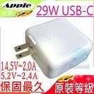 APPLE 29W 變壓器(原裝等級)-蘋果 14.5V/2A,5.2V/2.4A,A1540,A1534,MJY42CH/A,MK4M2CH/A,MK4N2CH/A,TYPE-C