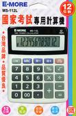 【樂悠悠生活館】E-MORE 12位元國家考試專用計算機 雙電源 (MS-112L)