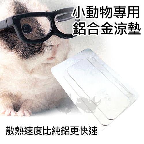 PetLand寵物樂園《超合金》小動物專用超合金鋁涼墊/夏季涼墊